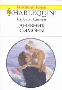 Дневник Симоны Ханней Б.