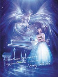 Дневник учащегося музыкальной школы SHU-45396