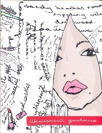 Дневник шк.тв.Кира Пластинина-45213