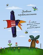 Дневник шк.тв.первоклассника-45112