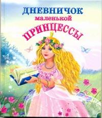 Дневничок маленькой  принцессы Дмитриева В.Г., Емельянова Т.