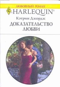 Доказательство любви Джордж Кэтрин