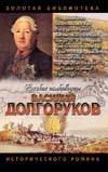 Долгоруков. Князь Василий Долгоруков (Крымский) Ефанов Л.А.