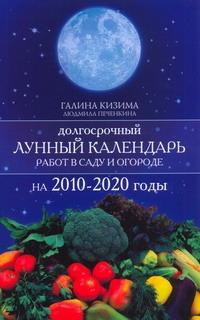 Долгосрочный лунный календарь работ в саду и огороде на 2010-2020 годы Кизима Г.А., Печенкина Л.А.