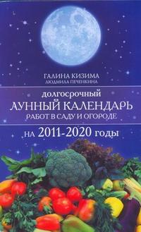 Долгосрочный лунный календарь работ в саду и огороде на 2011-2020 годы