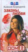 Дом-2:Законы любви Бородина Ксения