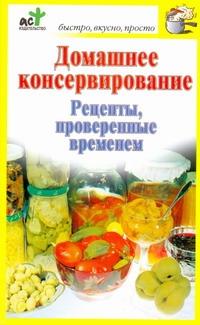 Домашнее консервирование Костина Д.