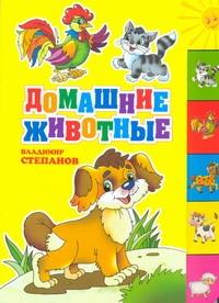 Домашние животные Артюх А., Степанов В.Д.