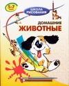 Домашние животные Хрусталев В.Н.