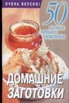 Домашние заготовки Смирнова Л.