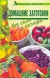 Домашние заготовки без соли и сахара Поливалина Л.А.