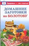 Домашние заготовки по Болотову Стрельникова Наталья