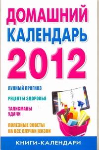 Домашний календарь на 2012 год Петрова С.Д.