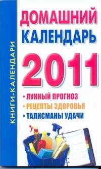 Домашний календарь, 2011