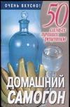 Домашний самогон Смирнова Л.