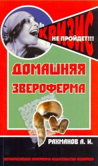Домашняя звероферма Рахманов А.И.