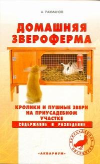 Домашняя звероферма. Кролики и пушные звери на приусадебном участке Рахманов А.И.
