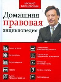 Домашняя правовая энциклопедия.Большая юридическая энциклопедия
