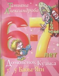 Домовенок Кузька у Бабы-Яги Александрова Т.И., Савченко А.М.