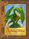 Драконы. Полная энциклопедия Трамбауэр Лиза Т.