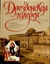 Дрезденская галерея и другие музеи Германии. Большая энциклопедия живописи