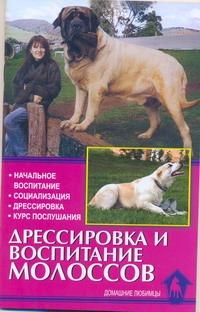 Дрессировка и воспитание молоссов Левшакова О.Н.