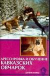 Дрессировка и обучение кавказских овчарок Маныкина Е.Н.