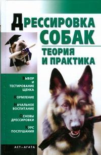 Дрессировка собак. Теория и практика Гурнакова Е.Н.