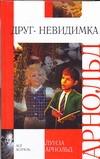 Арнольд Луиза - Друг - невидимка обложка книги