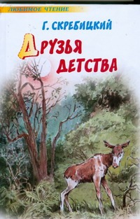Друзья детства Скребицкий Г.А.