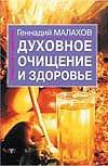 Духовное очищение и здоровье Малахов Г.П.