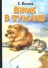 Ежик в тумане Козлов С., Кострина И.Д.