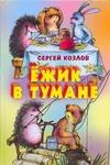 Ёжик в тумане Гардян А., Козлов С.