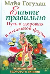 Ешьте правильно. [Путь к здоровью и идеальной форме ] Гогулан М.Ф.