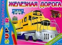 Железная дорога Ермолаев Н.А.