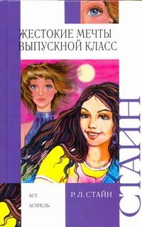 Стайн Р.Л. - Жестокие мечты. Выпускной класс обложка книги