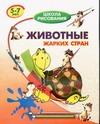 Животные жарких стран Запаренко В.С.