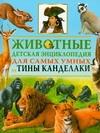Животные. Новая иллюстрированная детская энциклопедия от Тины Канделаки