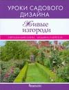 Живые изгороди. Уроки садового дизайна Кирсанова С.Н., Улейская Л.И.
