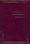 Жизнь и судьба Гроссман В. С.
