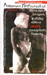 Жила-была женщина, которая хотела убить соседского ребенка (женщина в маске ме Петрушевская Л.