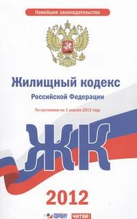 Жилищный кодекс Российской Федерации. На 1 апреля 2012 года