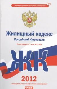 Жилищный кодекс Российской Федерации. На 1 мая 2012 года