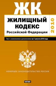 Жилищный кодекс Российской Федерации. Текст с изм.и доп. на 1 августа 2010 года_
