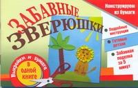 Забавные зверюшки Новикова И.В.