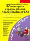 Забавные трюки и приемы работы в Adobe Illustrator CS2 Карлинс Дэвид, Хопкинс Брюс К.