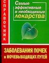 Заболевания почек и мочевыводящих путей. Самые эффективные и необходимые лекарст Истомина Н.