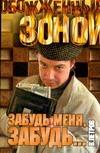 Забудь меня, забудь … Петров В.Н.