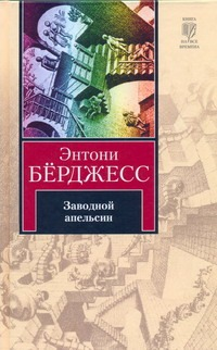 Берджесс Э., Бошняк В.Б. - Заводной апельсин обложка книги