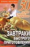 Завтраки быстрого приготовления Смирнова Л.